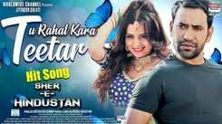 Watch: Dinesh Lal Yadav and Neeta Dhungana's latest Bhojpuri song 'Tu Rahal Kara Teetar'