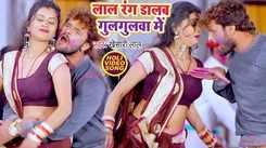 Bhojpuri Holi Song 'Lal Rang Dalab Gulagulawa Me' sung by Khesari Lal Yadav