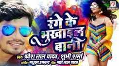 Bhojpuri Holi Song 'Range Ke Bhukhaeel Bani' sung by Pravesh Lal Yadav and Shubhi Sharma