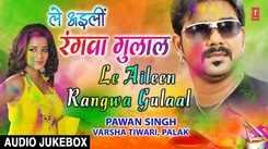 Holi Gana Bhojpuri: Pawan Singh's Bhojpuri Superhit Holi Songs (AUDIO JUKEBOX)