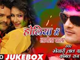 Watch: Khesari Lal Yadav's Bhojpuri Holi Songs VIDEO JUKEBOX 'Dirty Pichkari'