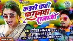 होली का गाना: Pravesh Lal Yadav and Aamrapali Dubey's latest Holi song 'Kaise Kati Phagunwa Rajaji'