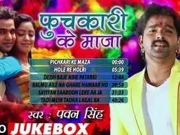 Bhojpuri Gana Holi Special (होली का भोजपुरी गाना): Latest Bhojpuri Holi Songs Audio Jukebox (Phuchkari Ke Maza) sung by Pawan Singh and Payal Mukherji