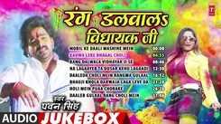 Latest Bhojpuri Holi Songs Audio JUKEBOX 'Rang Dalwala Vidhayak Ji' sung by Pawan Singh, Rekha Rao and Palak