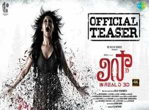 Anjali's Lisaa is a 3D stereoscopic bi-lingual film with horror elements