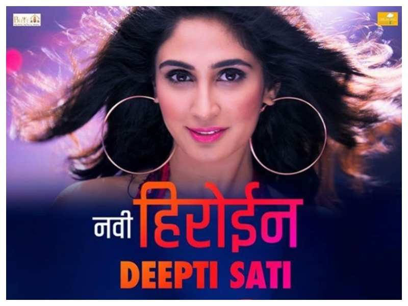 Did you know that Deepti Sati made her debut in Marathi cinema?
