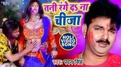 Watch: Pawan Singh's latest Bhojpuri Holi song 'Tani Range Da Na Cheeza' from 'Falana Bo Dharaili Holiya Me'