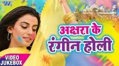 Akshara Ke Rangeen Holi- Video Jukebox