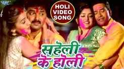 Bhojpuri Song 'Saheli Ke Holi' Ft. Nirahua, Aamrapali Dubey, Pawan Singh and Akshara Singh