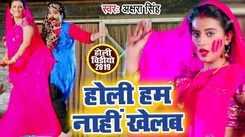 Watch: Akshara Singh's latest Bhojpuri Holi song 'Holi Ham Nahi Khelab'