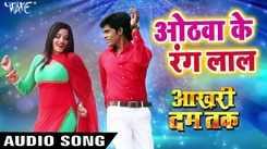 Latest Bhojpuri song 'Hothawa Ke Rang Laal' sung by Manohar Singh and Priyanka Singh