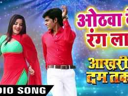 Latest Bhojpuri song 'Hothawa Ke Rang Laal' sung by Manohar Singh and Priyanka Singh