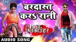 Latest Bhojpuri song 'Bardast Kara Rani' sung by Rakesh Mishra and Neetu Shree