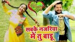 Latest Bhojpuri song 'Sabke Najariya Me Tu Badu' sung by Ritesh Pandey and Rini Chandra