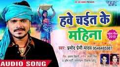 Latest Bhojpuri song 'Hawe Chait Ke Mahina' sung by Pramod Premi Yadav