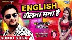 Latest Bhojpuri song 'English Bolna Mana Hai' sung by Gunjan Singh