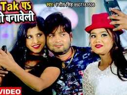 Latest Bhojpuri song 'Tik Tok Pa Video Banaweli' sung by Ranjeet Singh