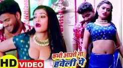 Bhojpuri Gana (भोजपुरी गाना): Latest Bhojpuri song 'Kabhi Aao Na Haweli Pe' sung by Amit R Yadav and Kavita Yadav