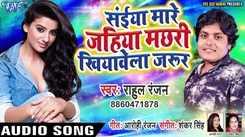 Latest Bhojpuri song 'Saiya Maare Jahiya Machhari Khiyawela Jarur' sung by Rahul Ranjan