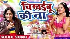 Latest Bhojpuri song 'Chikhayebu Ki Na' sung by Prem Babu