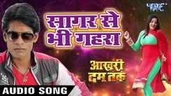 Latest Bhojpuri song 'Sagar Se Bhi Gahra' (AUDIO) sung by Alok Kumar and Khushboo Jain