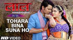Latest Bhojpuri Song 'Tohara Bina Suna Ho' Sung By Amrita Dixit
