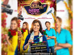 'Wedding Cha Shinema' new poster: The trailer of the Saleel Kulkarni directorial to be out tomorrow