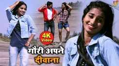 Latest Bhojpuri Song 'Gori Apne Dewana' Sung By Satish Rajput