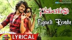 Samayam | Song - Egireti Rendu (Lyrical)