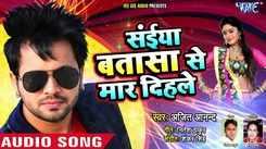 Latest Bhojpuri song 'Saiya Batasa Se Maar Dihale' (AUDIO) sung by Ajeet Anand