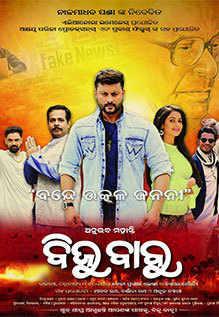 Biju Babu Movie: Showtimes, Review, Songs, Trailer, Posters, News & Videos  | eTimes