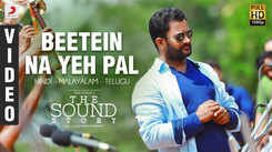 The Sound Story | Song - Beetein Na Yeh Pal
