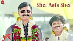 Dhumas | Song - Sher Aala Sher