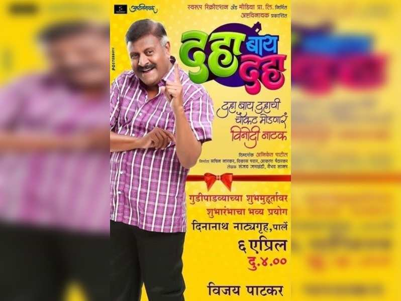 Vijay Patkar to play the lead in Daha By Daha