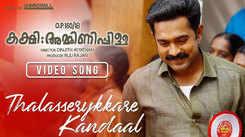 Kakshi Amminippilla | Song - Thalassery