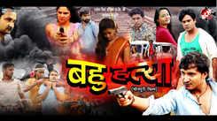 Bahu Hatya - Official Trailer