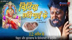 Bitiya Chhathi Mai Ke - Official Trailer