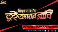 Tui Amar Rani - Official Motion Poster