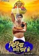 Bitiya Chhathi Mai Ke
