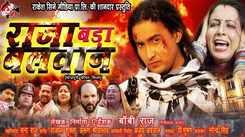 Raja Bada Balwan - Official Trailer