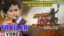 Punarvasu Nakshathra Mithuna Rashi - Official Trailer