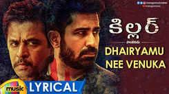 Killer | Song - Dhairyamu Nee Venuka (Lyrical)