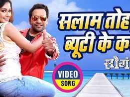 Watch: Dinesh Lal Yadav and Mani Bhattacharya's Bhojpuri song 'Salam Tohra Beauty Ke Kare'