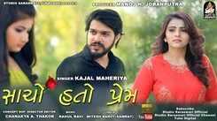 Latest Gujarati Song 'Sacho Hato Prem' Sung By Kajal Maheriya