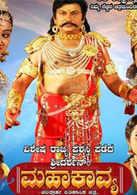 Mahakavya