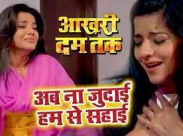 Watch: Monalisa's latest Bhojpuri sad song 'Ab Na Judai Hamse Sahayi' from 'Aakhri Dum Tak' sung by Priyanka Singh