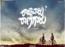 Kiran Abbavaram, Rahasya Gorak film titled 'Rajavaru Ranigaru'; title poster unveiled