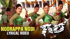 Gara   Song - Nodrappa Nodi (Lyrical)