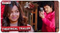 Nuvvu Thopu Raa - Official Trailer