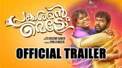 Prakashante Metro - Official Trailer